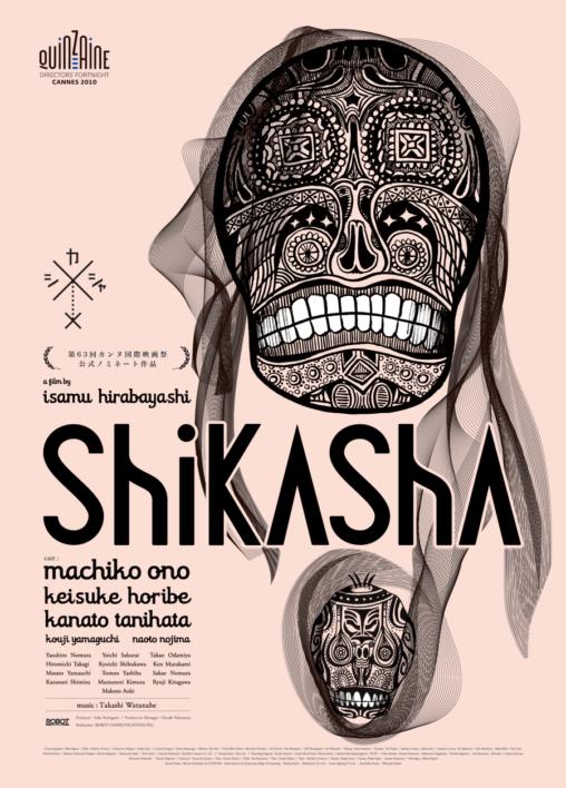 shikasha_poster