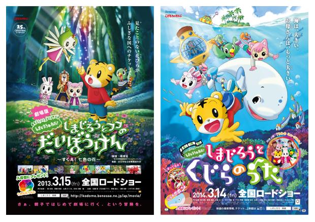 shimajiro_poster02