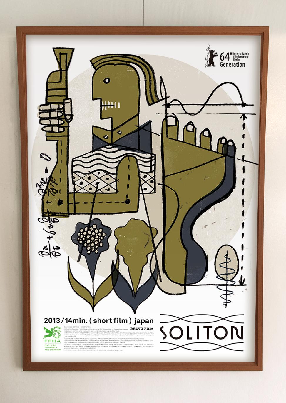 soloton_poster
