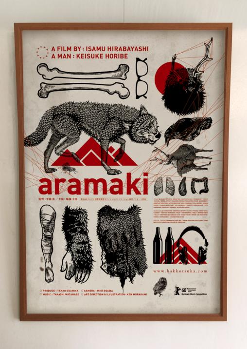 aramaki_poster