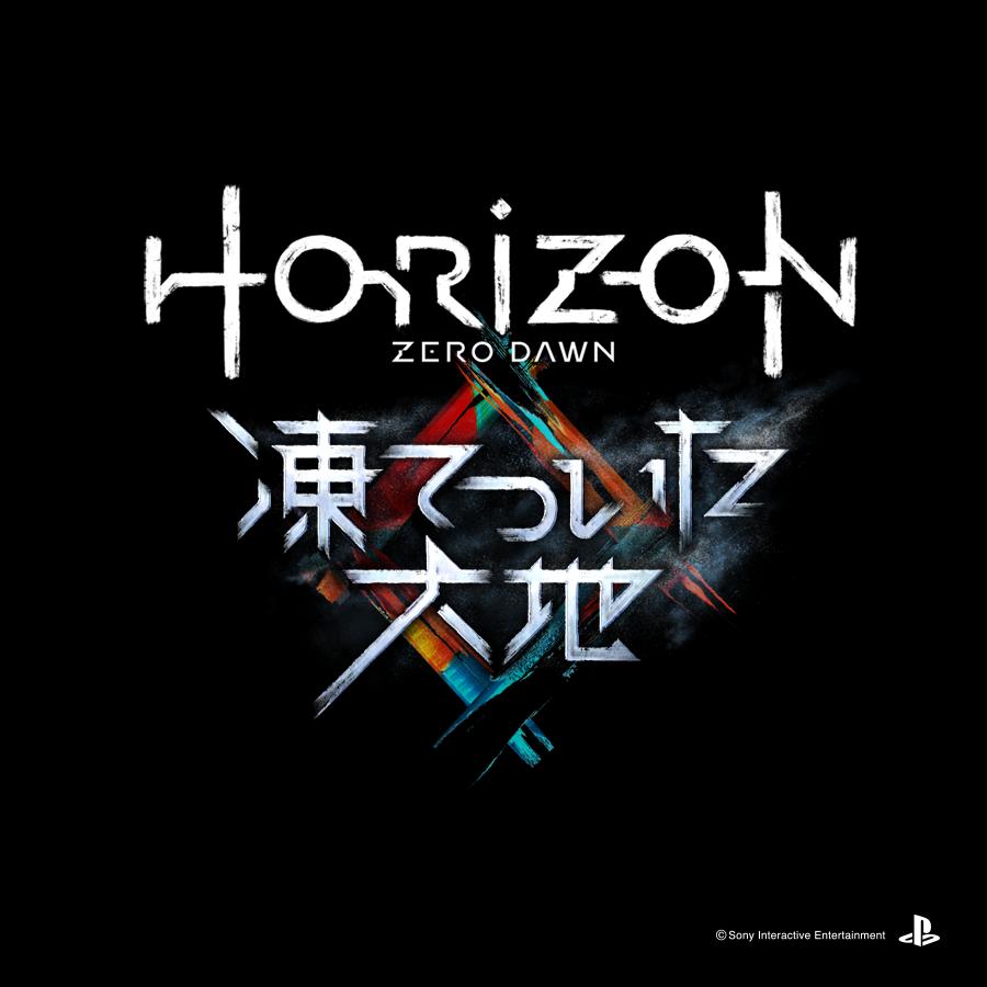 horizon_zero-dawn_logo