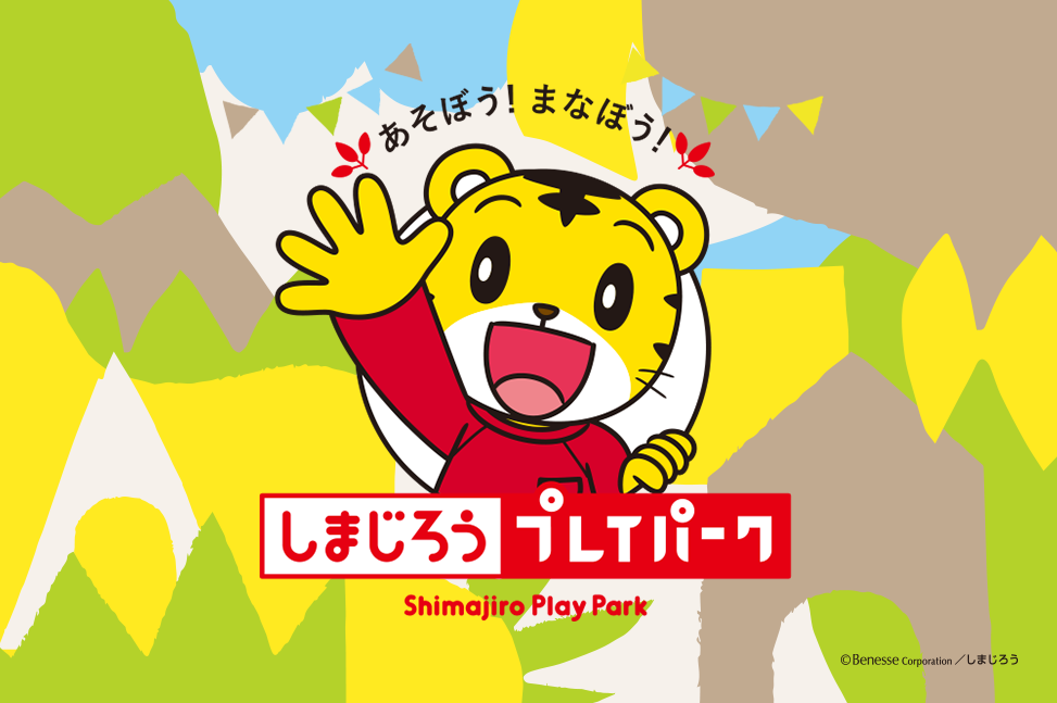 shimajiro_pplogo